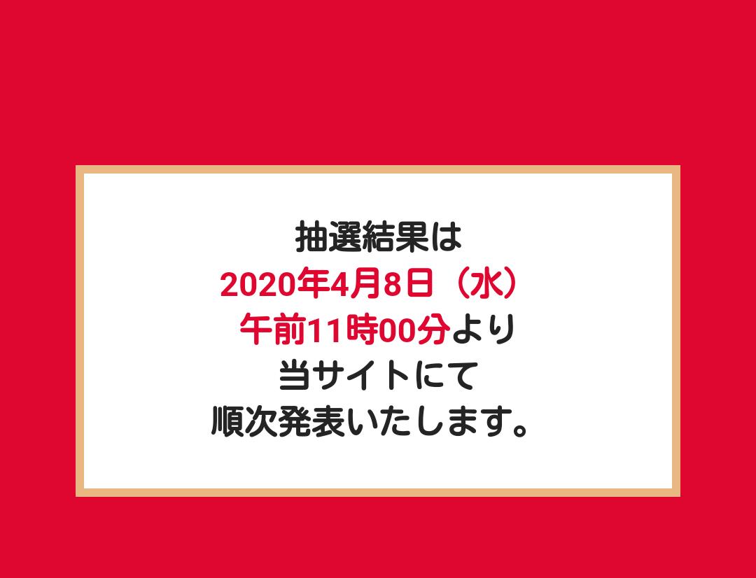 f:id:Mamin50:20200408122605p:plain