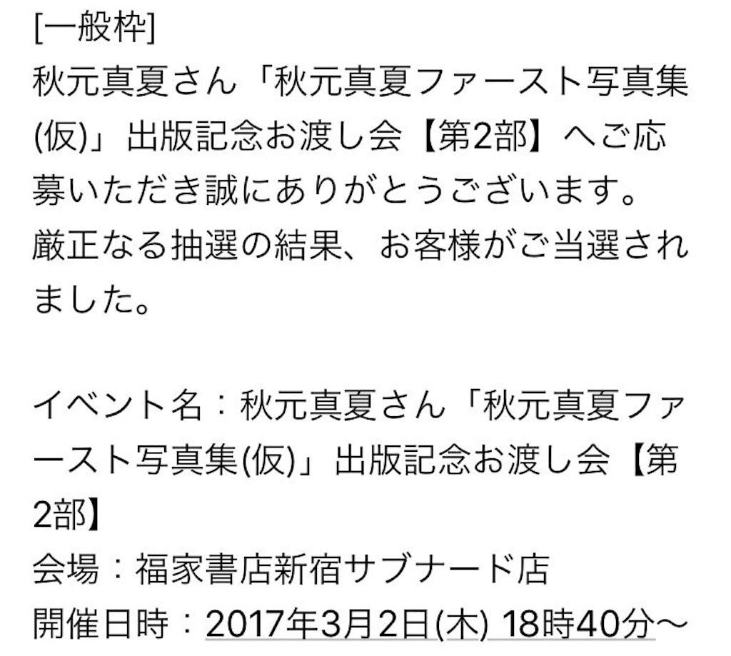f:id:Manatsu_Zukkyun:20170217115636j:image