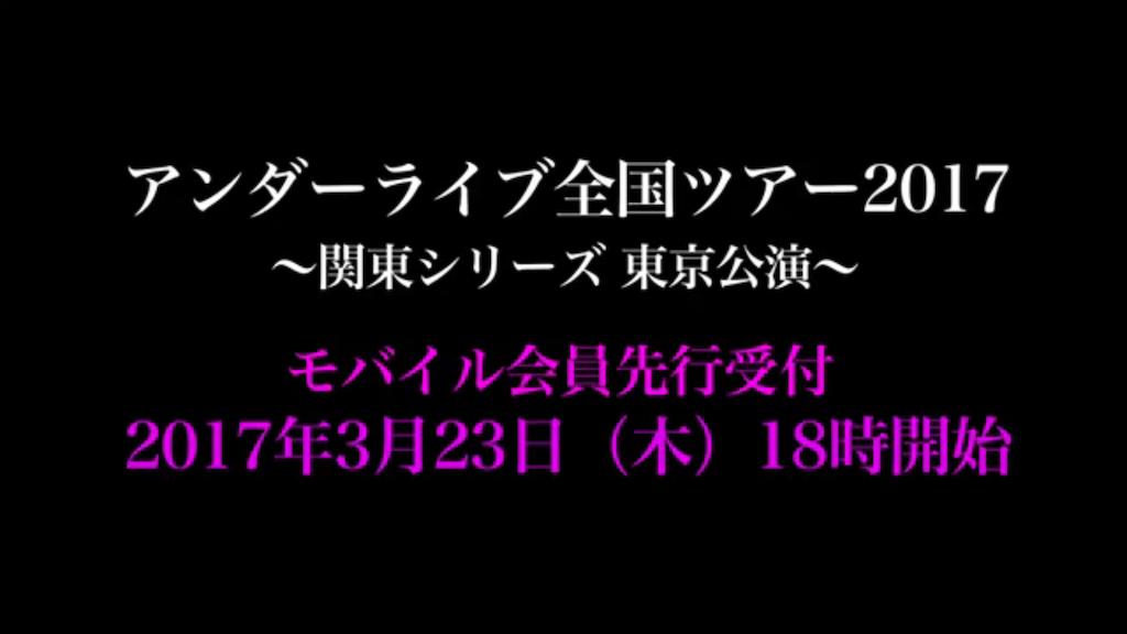 f:id:Manatsu_Zukkyun:20170322204201p:image