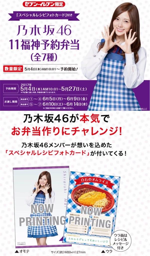 f:id:Manatsu_Zukkyun:20170429140832j:image