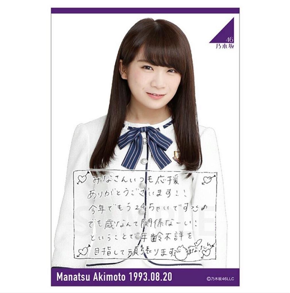 f:id:Manatsu_Zukkyun:20170617223910j:image