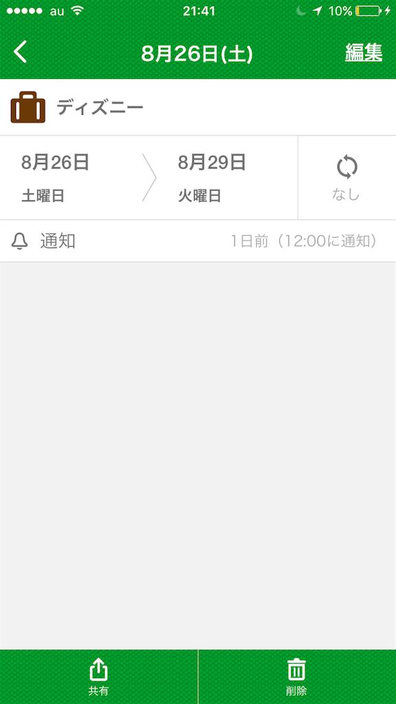 f:id:Manatsu_Zukkyun:20170727214228p:image