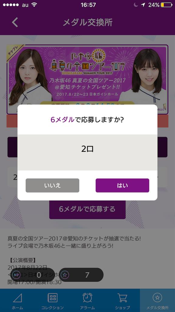 f:id:Manatsu_Zukkyun:20170808154334p:image