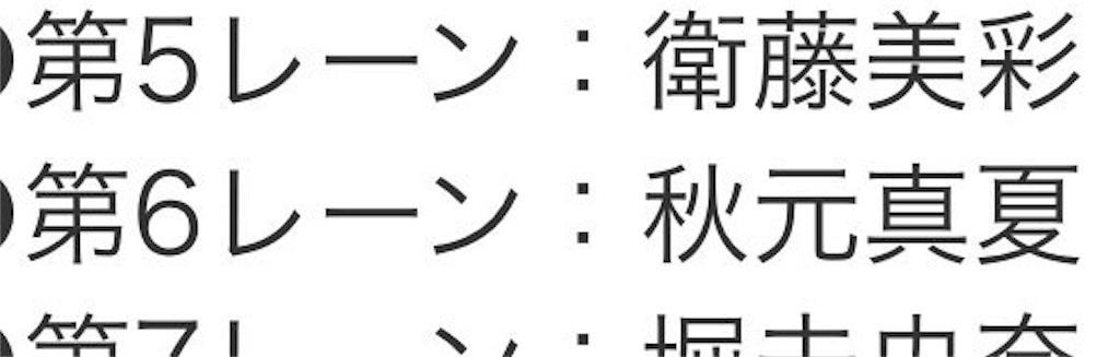 f:id:Manatsu_Zukkyun:20170827050833j:image