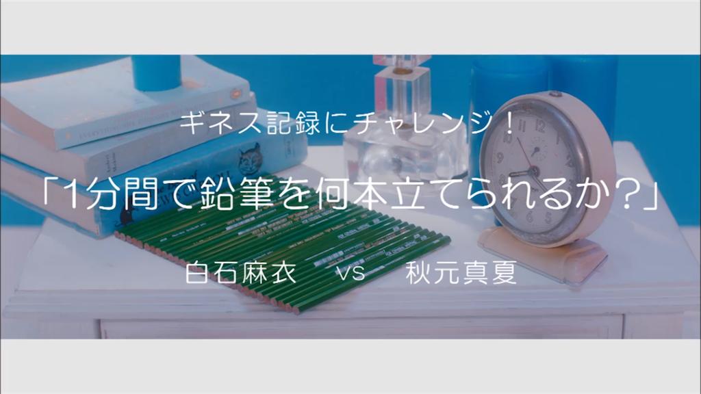 f:id:Manatsu_Zukkyun:20170928222126p:image