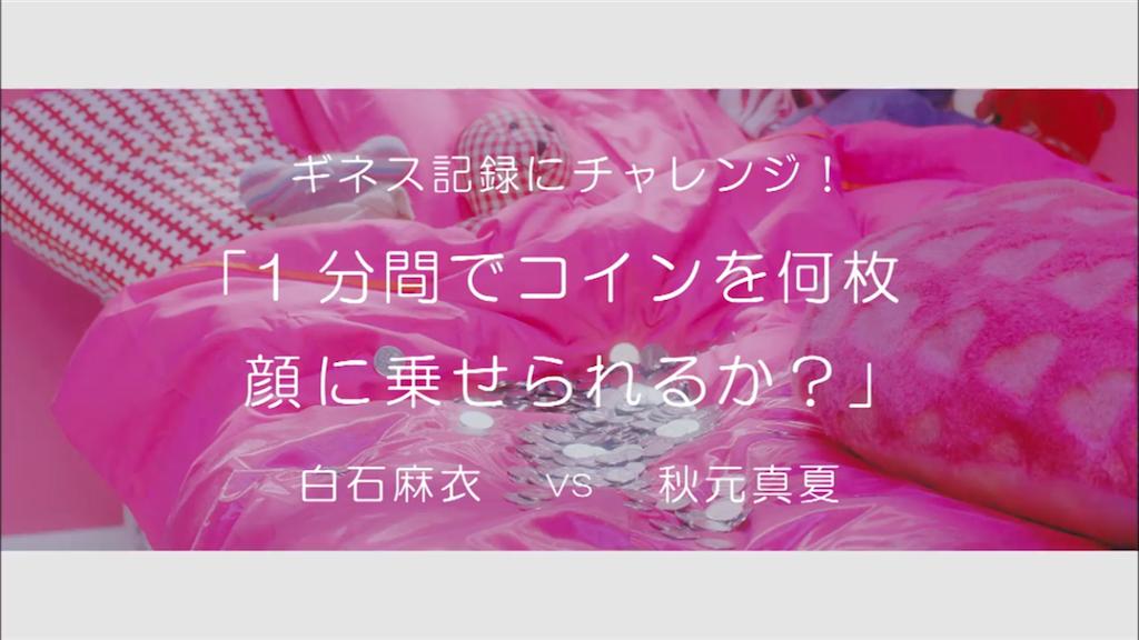 f:id:Manatsu_Zukkyun:20170928223456p:image