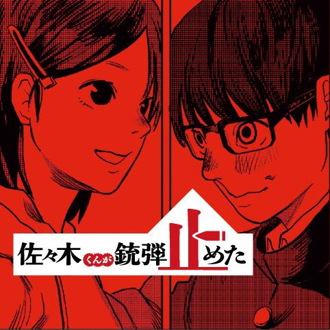 f:id:Manga_Maestro:20160615180050j:plain
