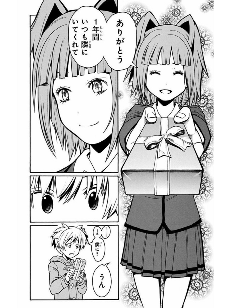 f:id:Manga_Maestro:20170403225800j:plain