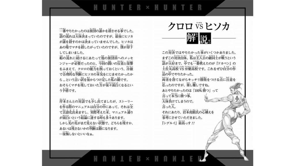 f:id:Manga_Maestro:20170702162610j:plain