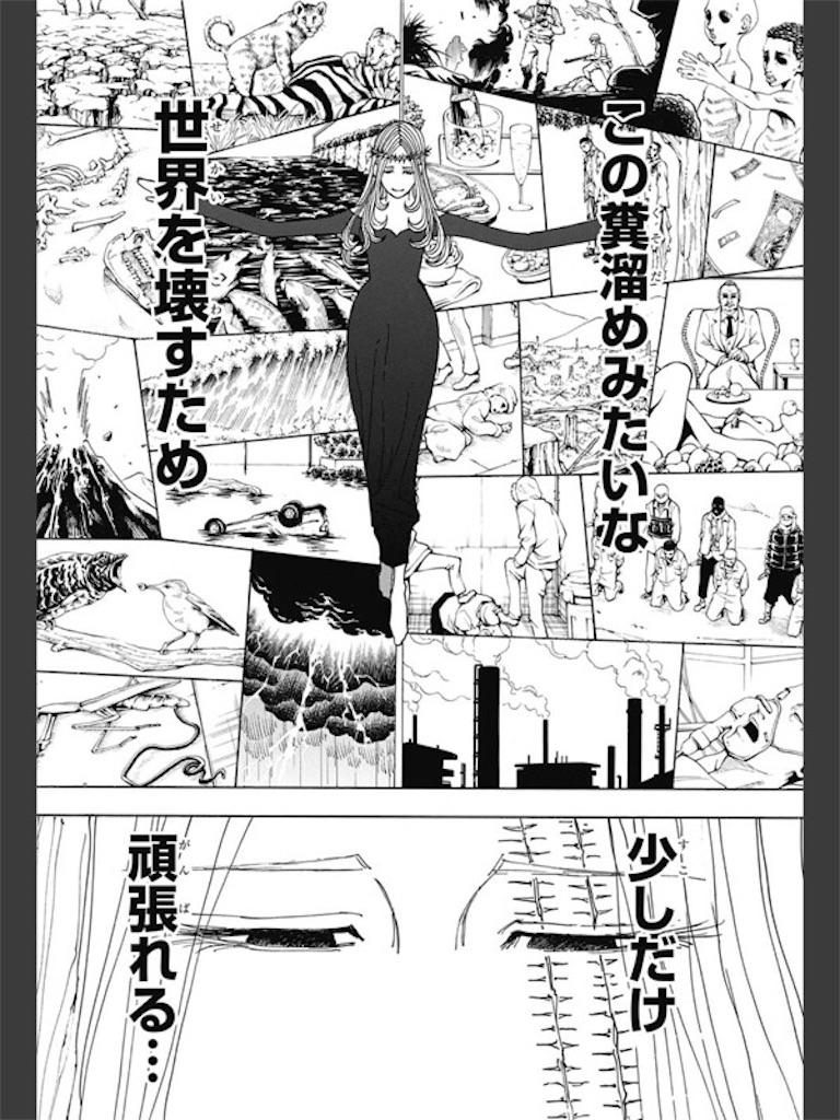 f:id:Manga_Maestro:20180411172554j:image