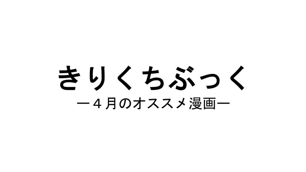 f:id:Manga_Maestro:20180427153208j:plain