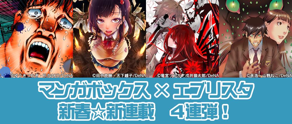 f:id:Mangabox:20180110132235p:plain