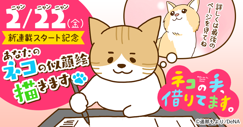 f:id:Mangabox:20190214192258p:plain