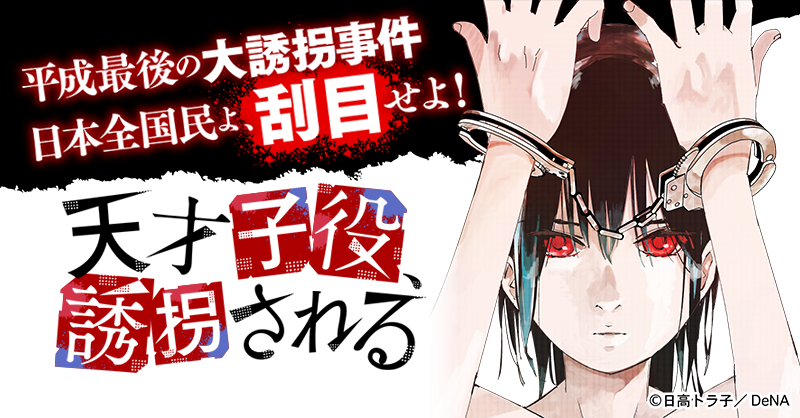f:id:Mangabox:20190415145838p:plain