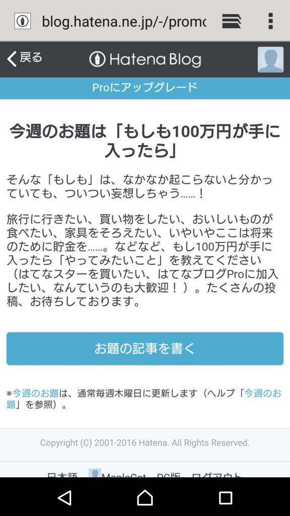 f:id:MapleCat:20160704005538p:plain