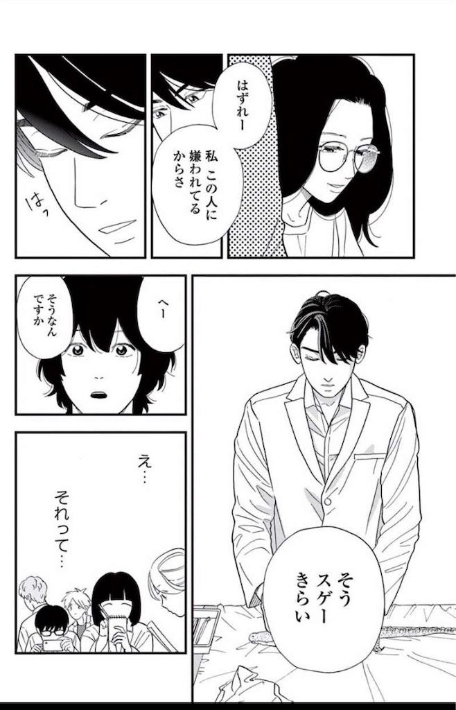 f:id:Maple_Tsugumi:20200519182419j:image