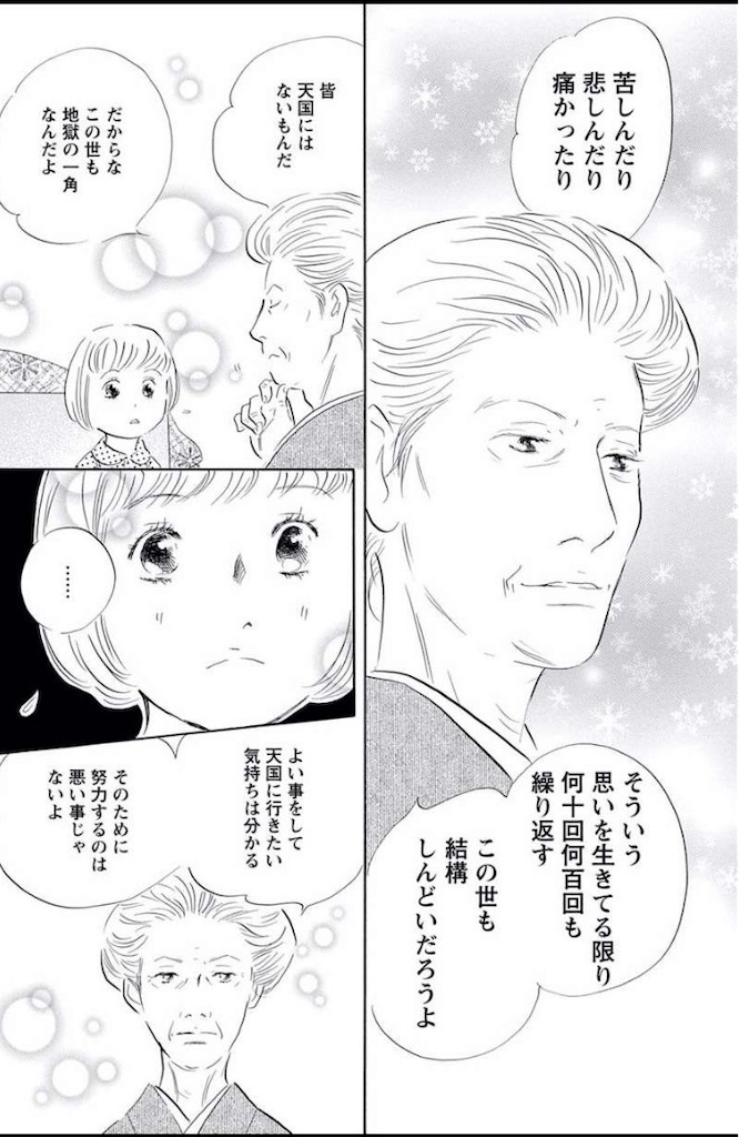 f:id:Maple_Tsugumi:20200605184329j:image