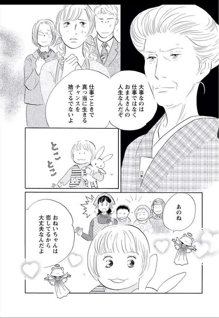 f:id:Maple_Tsugumi:20200605184443j:image