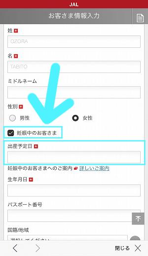 アプリのスクショ画面