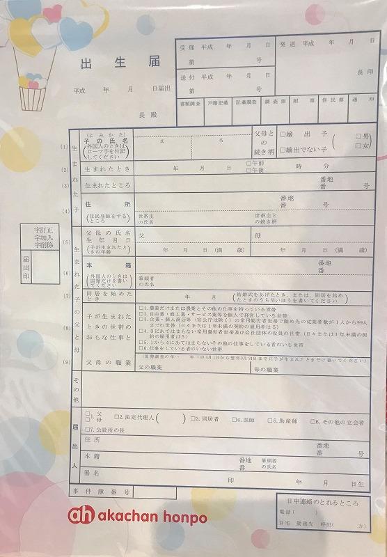 f:id:Mariko154:20181225170126j:plain