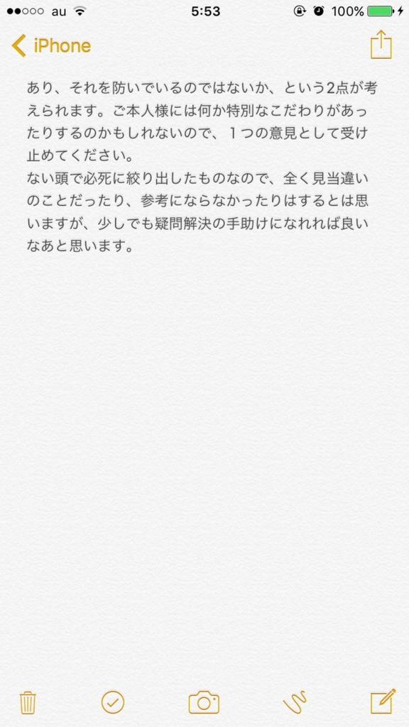 f:id:Marimofmof:20160713000004j:plain