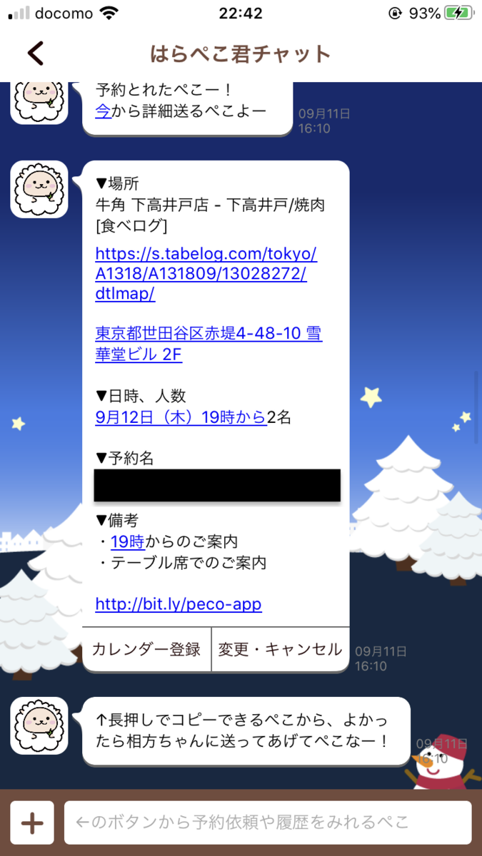 f:id:Marimofmof:20200211230401p:plain