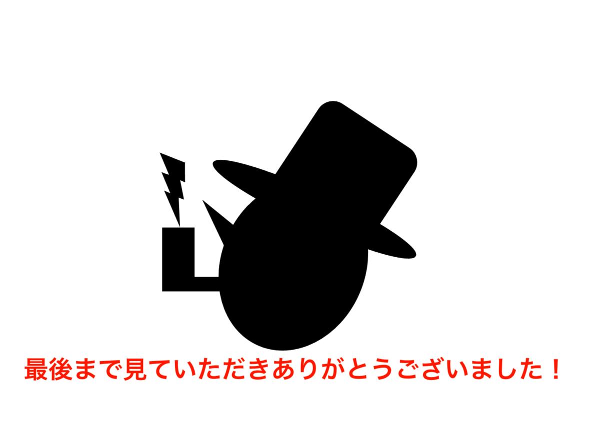 f:id:Marufoto:20201111005159p:plain
