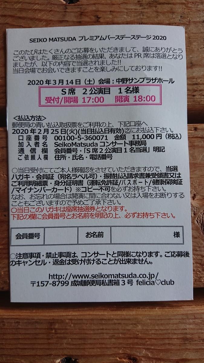 f:id:Masa-Oka:20200217183310j:plain