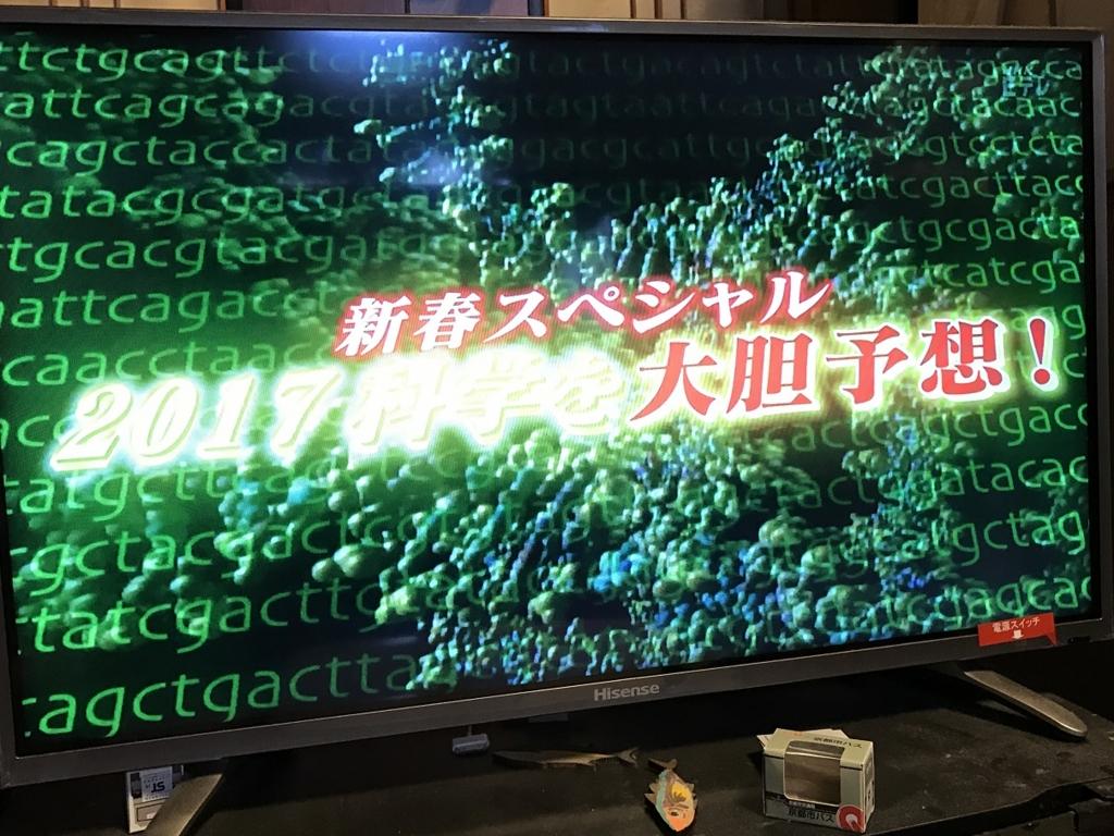 f:id:Masa_Kawamukai:20170109083704j:plain