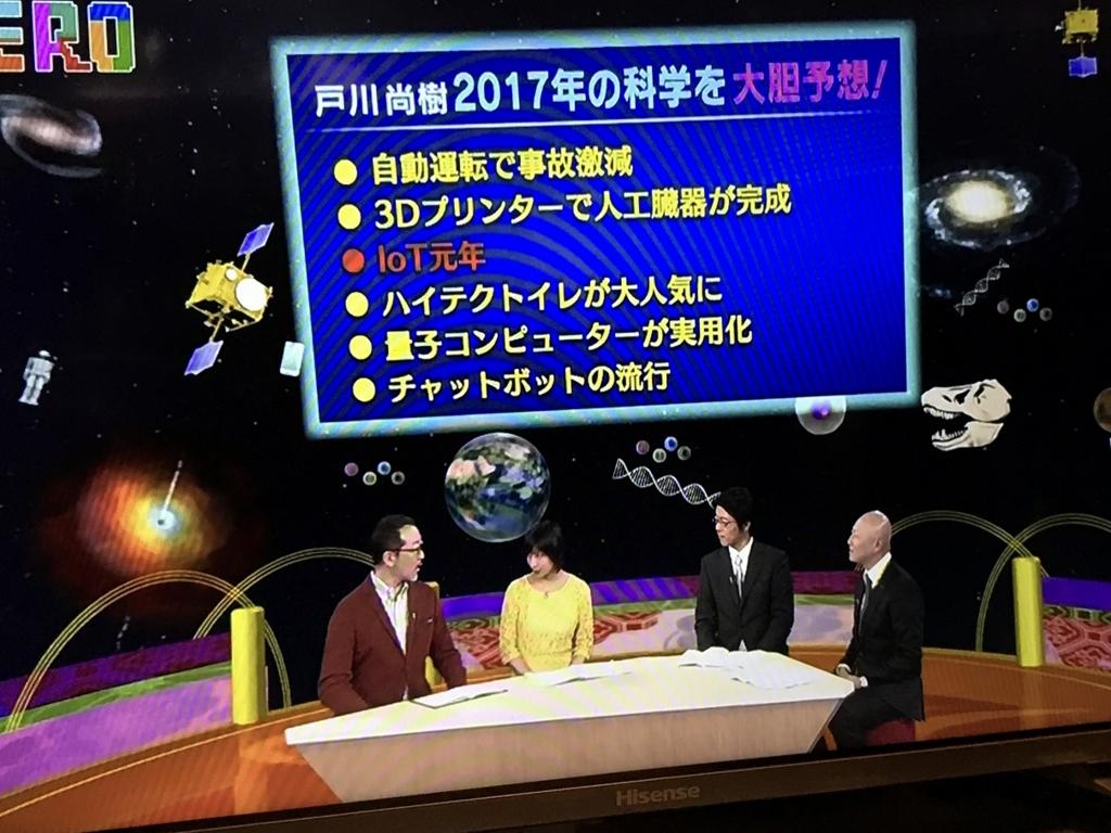 f:id:Masa_Kawamukai:20170109084105j:plain