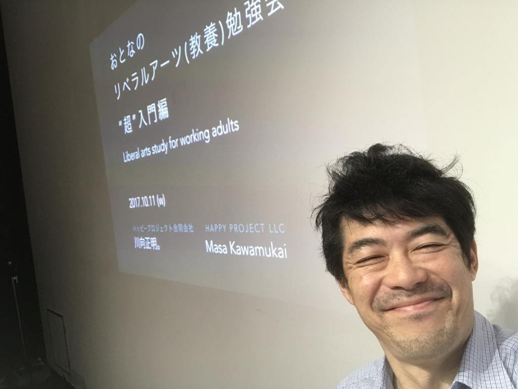 f:id:Masa_Kawamukai:20171011180049j:plain