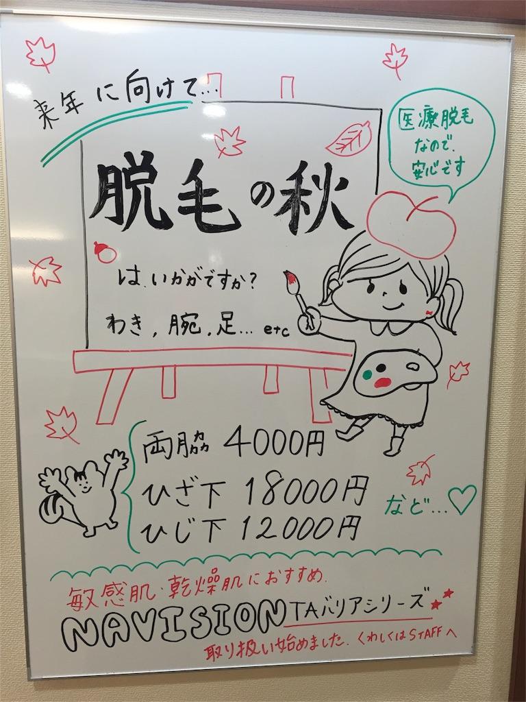 f:id:Masae_t:20171118162512j:image