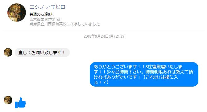 f:id:Masahiro-Sato:20180925014130p:plain