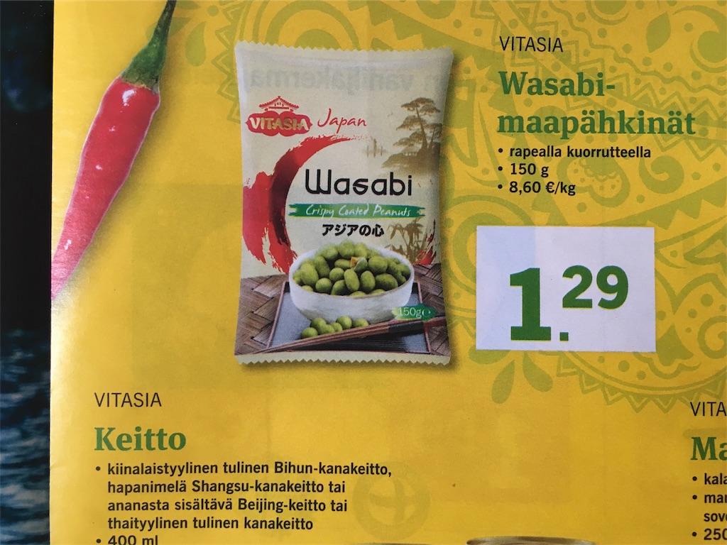 f:id:Masai-Suomi:20180517223616j:image