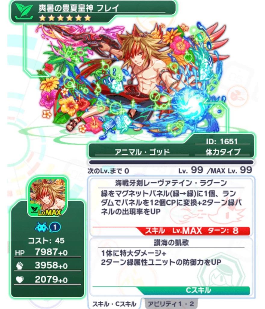 f:id:Masaki8:20170722184529j:image