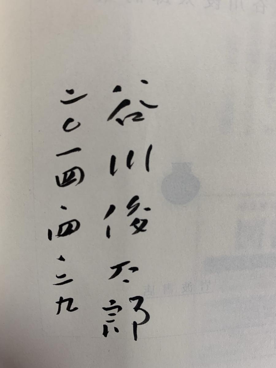 f:id:Masanosuke_Sasaki:20190520083726j:plain