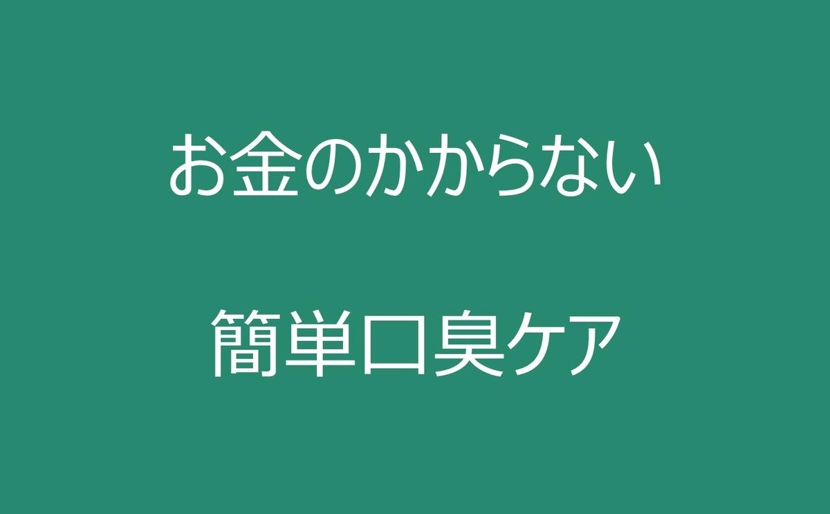 f:id:Masao3:20210227165043j:plain