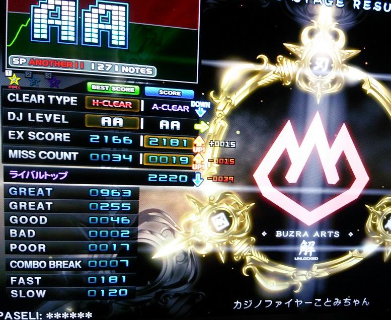 f:id:MasaoBlue:20170122002916j:plain