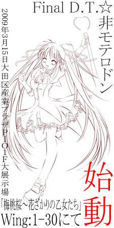 f:id:Masao_hate:20090312013529j:image