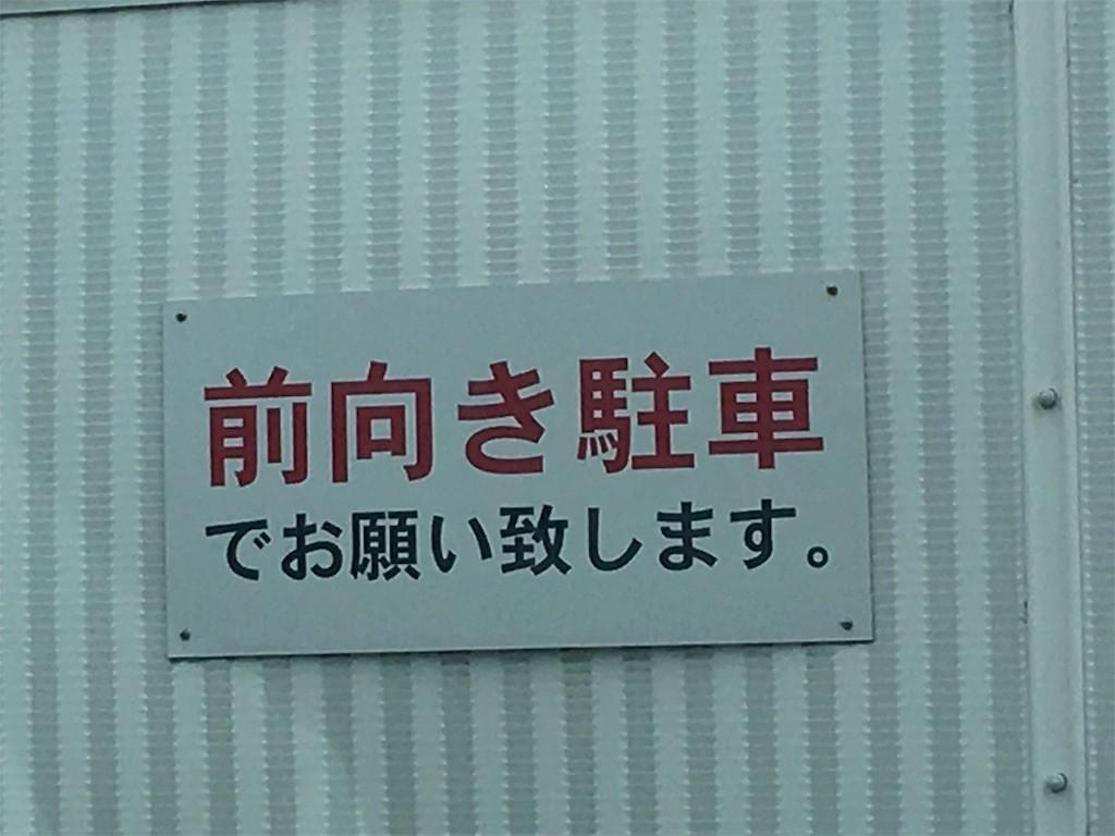 f:id:MasaruUruwashi:20170813103815j:image