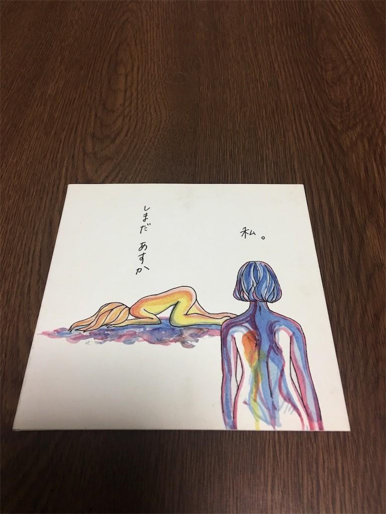 f:id:MasaruUruwashi:20170817212208j:image