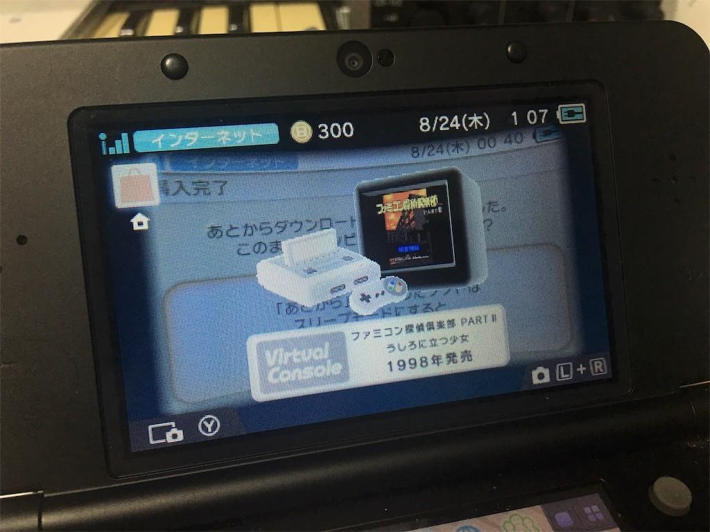 f:id:MasaruUruwashi:20170824010803j:image