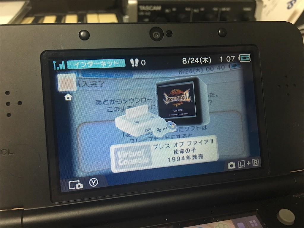 f:id:MasaruUruwashi:20170824010808j:image