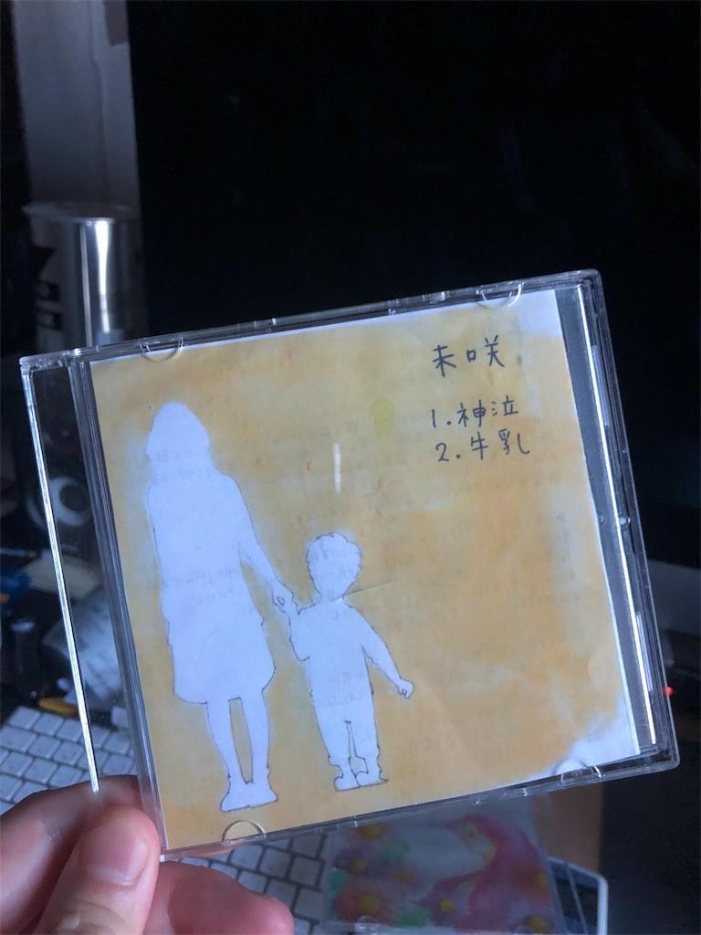 f:id:MasaruUruwashi:20180625094710j:image