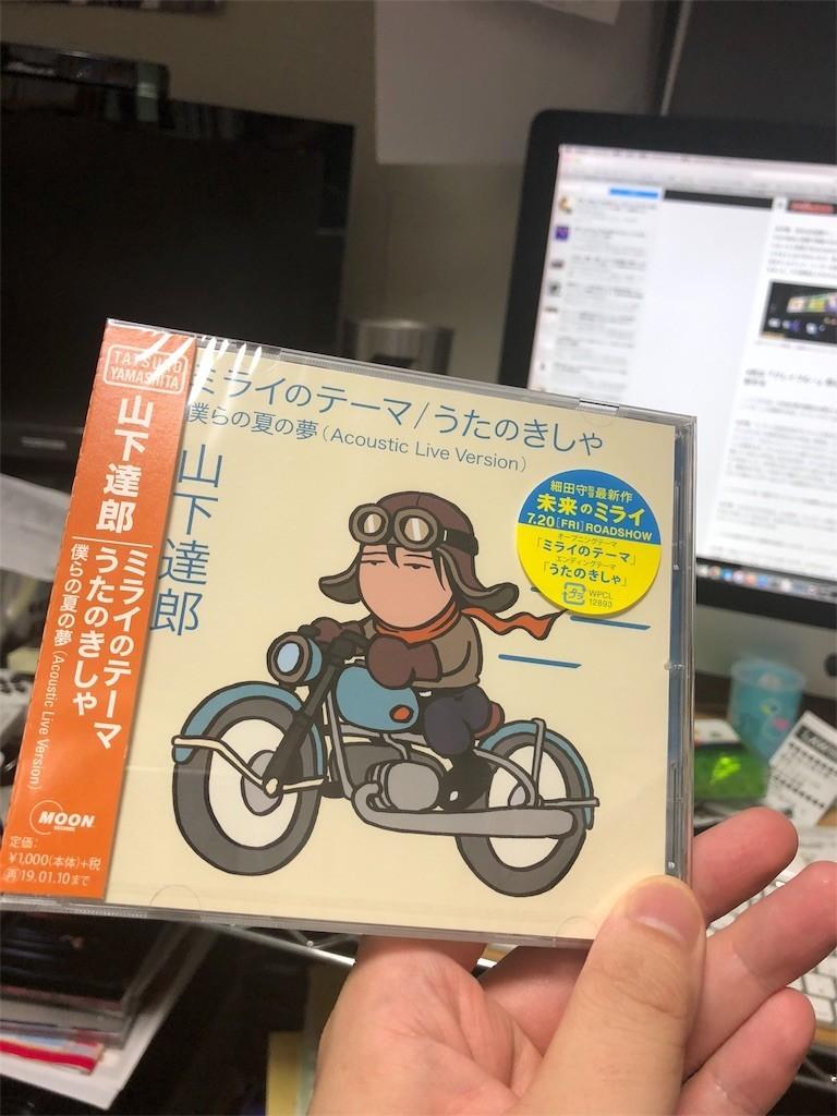 f:id:MasaruUruwashi:20180729220525j:image
