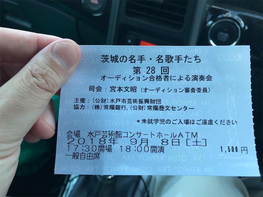 f:id:MasaruUruwashi:20180909174644j:image