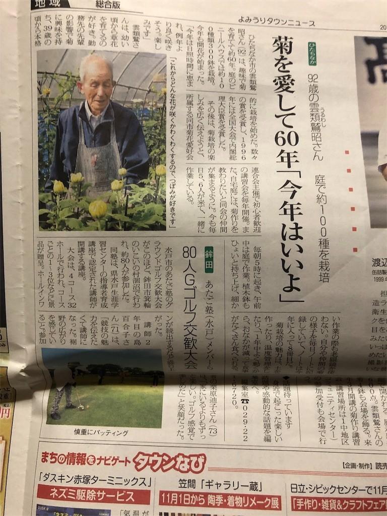 f:id:MasaruUruwashi:20191115181935j:image