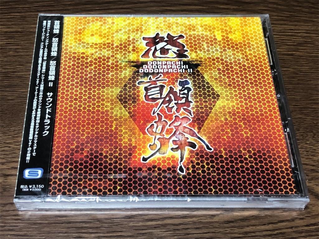 f:id:MasaruUruwashi:20200215230848j:image