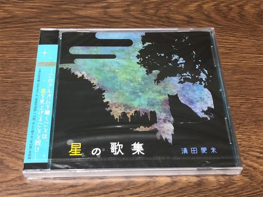 f:id:MasaruUruwashi:20200215230934j:image