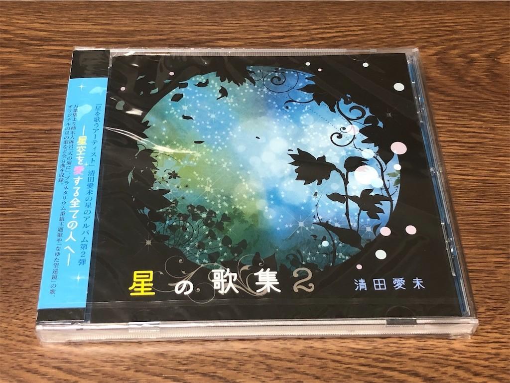 f:id:MasaruUruwashi:20200215230944j:image